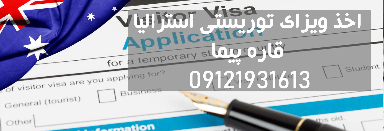 اخذ ویزای توریستی ایتالیا تضمینی