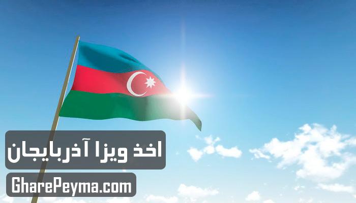 قیمت ویزای آذربایجان