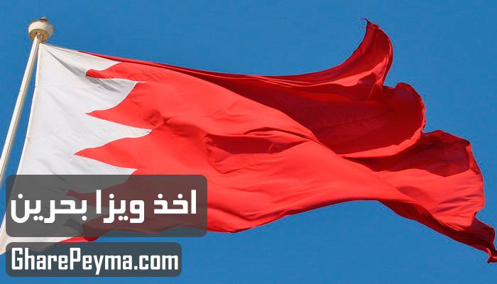 قیمت و نحوه و شرایط دریافت ویزای کشور بحرین