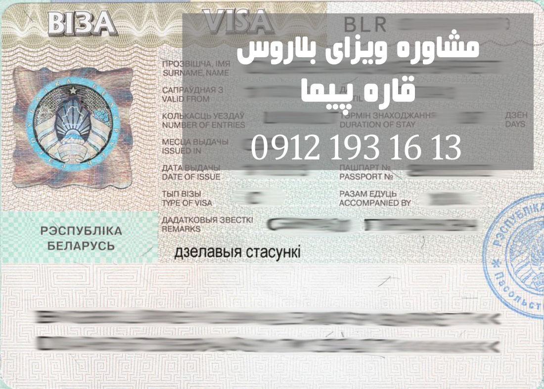 آدرس سفارت بلاروس در تهران