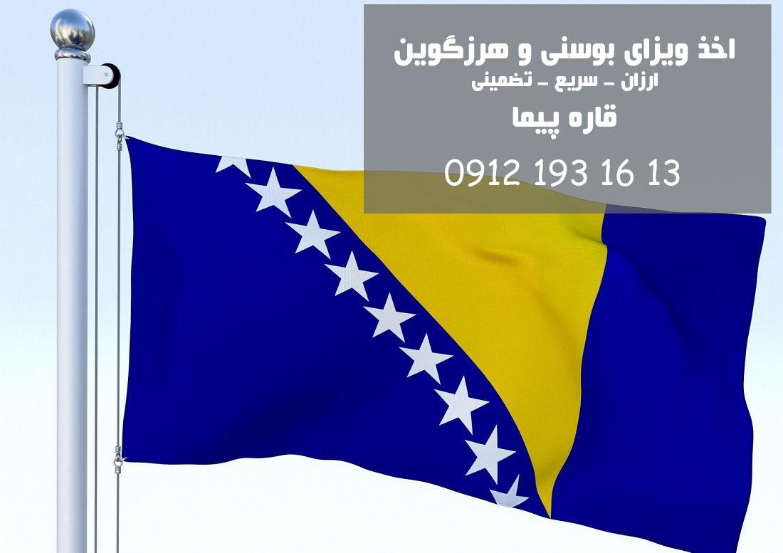 اخذ ویزای بوسنی و هرزگوین تضمینی در قاره پیما