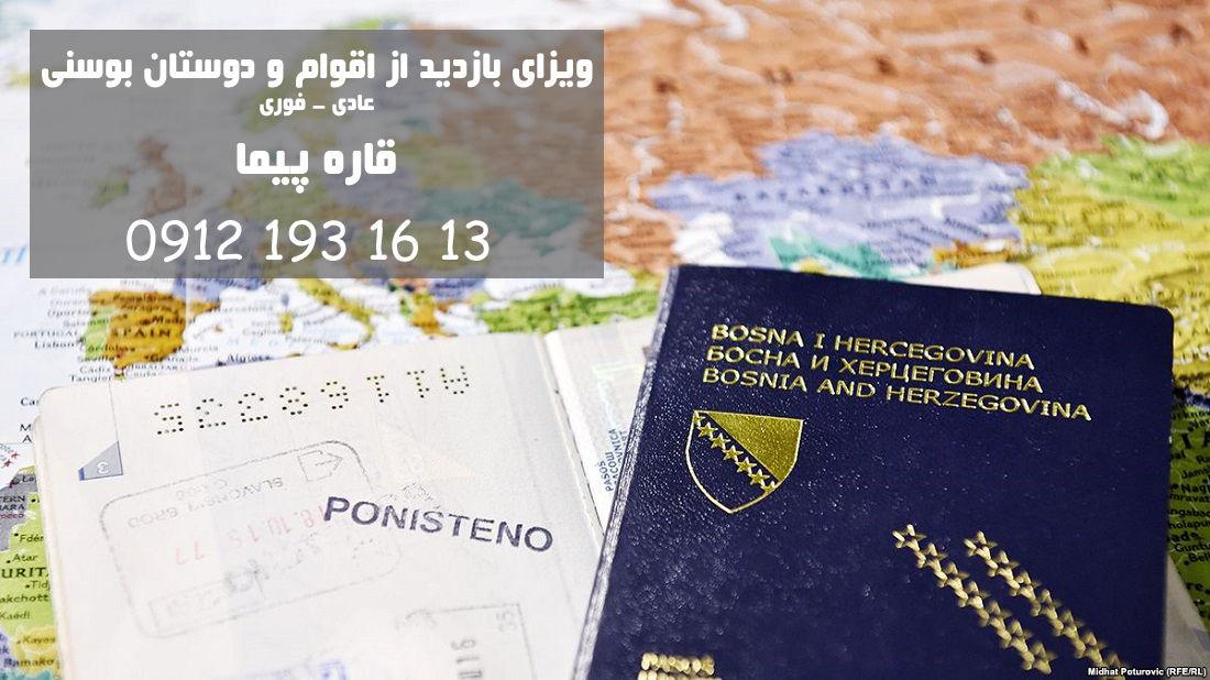 شرایط دریافت ویزا ترانزیت بوسنی