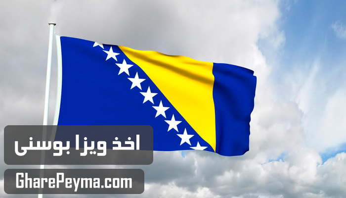 قیمت و نحوه و شرایط دریافت ویزای کشور بوسنی هرزگوین