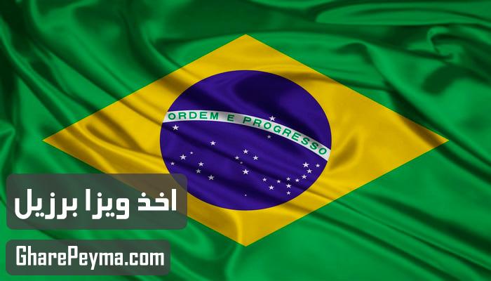 قیمت و نحوه و شرایط دریافت ویزای کشور برزیل