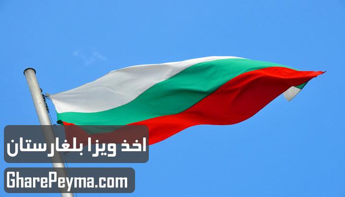 قیمت و نحوه و شرایط دریافت ویزای کشور بلغارستان