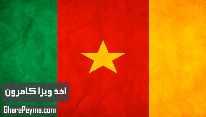 قیمت و نحوه و شرایط دریافت ویزای کشور کامرون