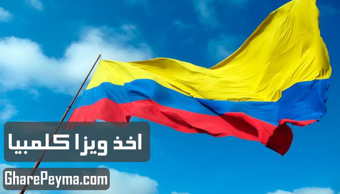 قیمت و نحوه و شرایط دریافت ویزای کشور کلمبیا