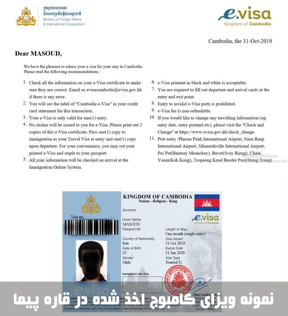شرایط و هزینه اخذ ویزای کامبوج