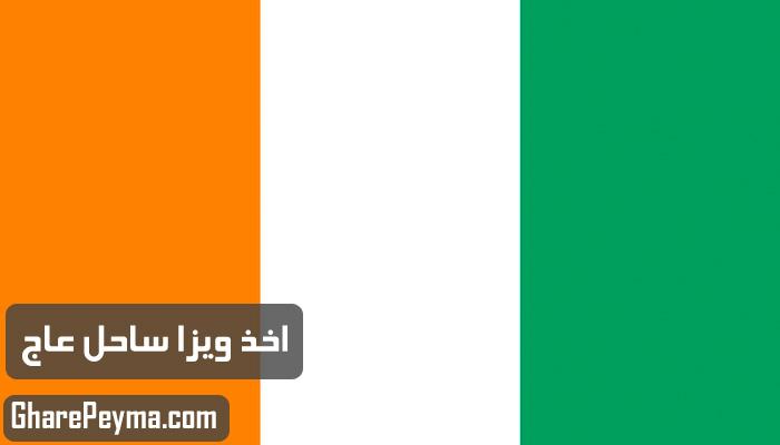 قیمت و نحوه و شرایط دریافت ویزای کشور ساحل عاج