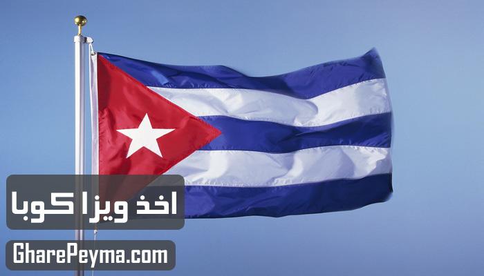 قیمت و نحوه و شرایط دریافت ویزای کشور کوبا