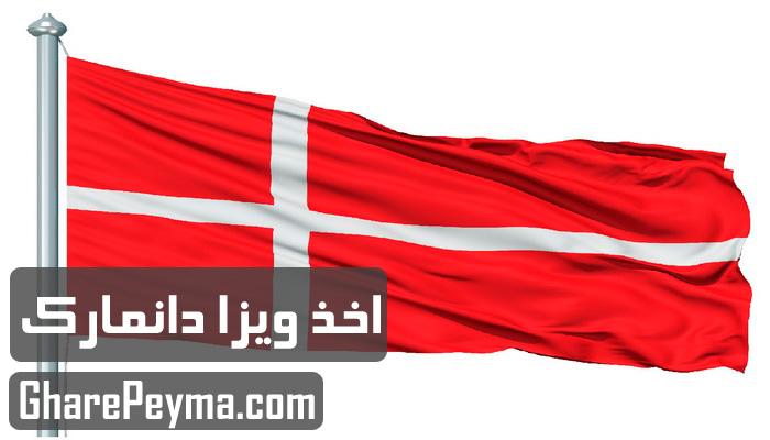 قیمت و نحوه و شرایط دریافت ویزای کشور دانمارک