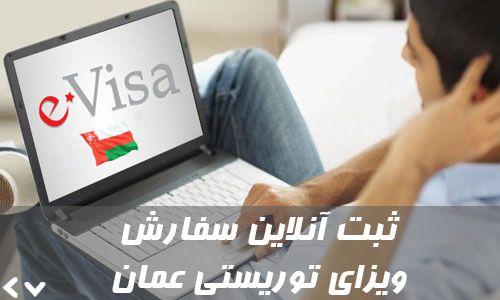 آموزش ثبت سفارش ویزای عمان
