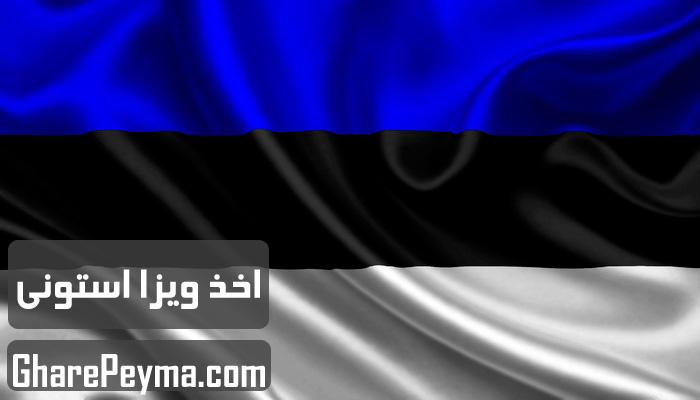 قیمت و نحوه و شرایط دریافت ویزای کشور استونی