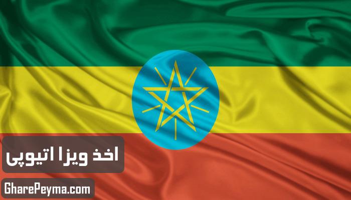 قیمت و نحوه و شرایط دریافت ویزای کشور اتیوپی
