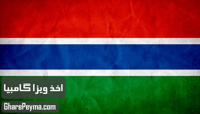 قیمت و نحوه و شرایط دریافت ویزای کشور گامبیا