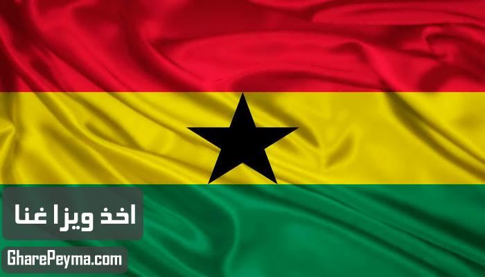 قیمت و نحوه و شرایط دریافت ویزای کشور غنا
