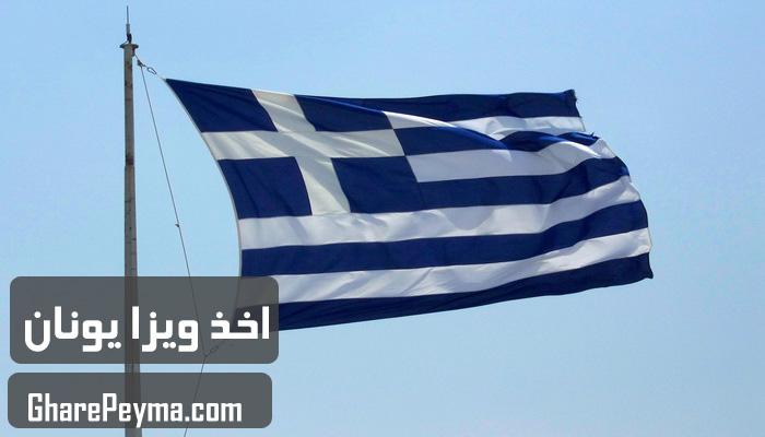 قیمت و نحوه و شرایط دریافت ویزای کشور یونان