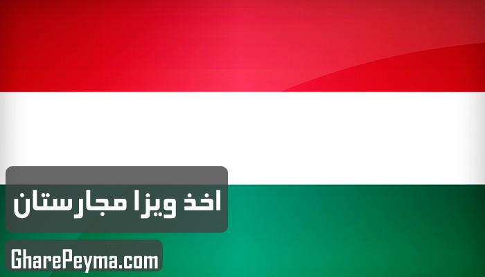 قیمت و نحوه و شرایط دریافت ویزای کشور مجارستان