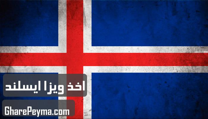 قیمت و نحوه و شرایط دریافت ویزای کشور ایسلند