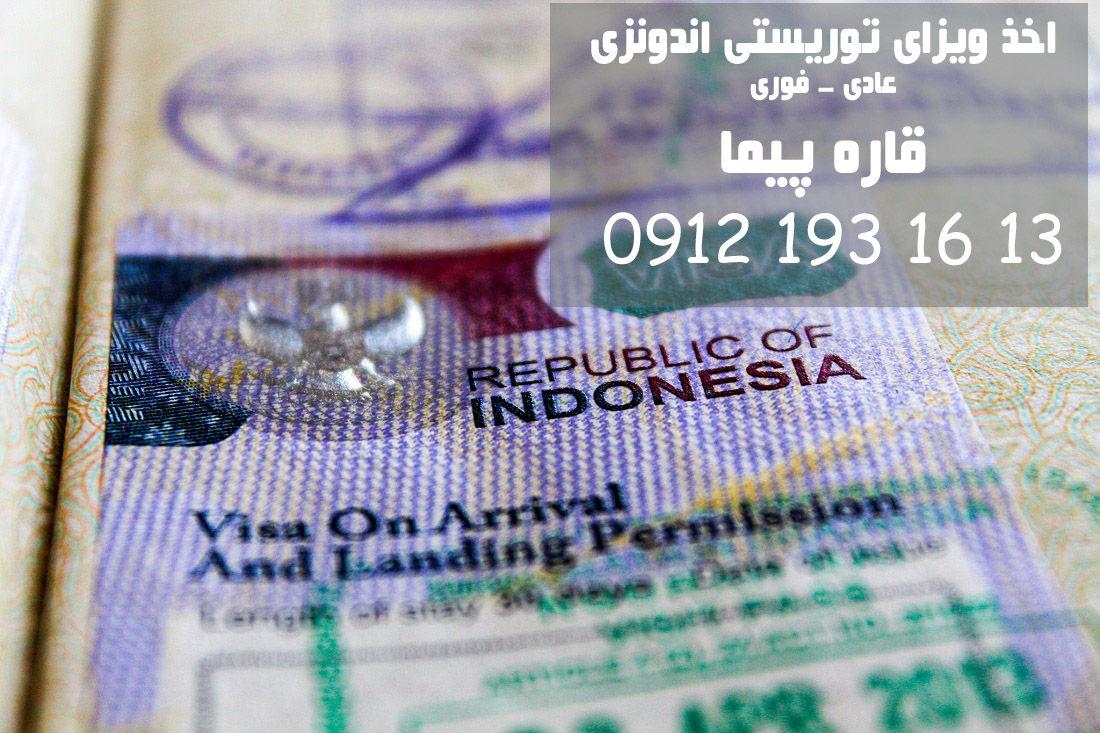 ویزای توریستی اندونزی