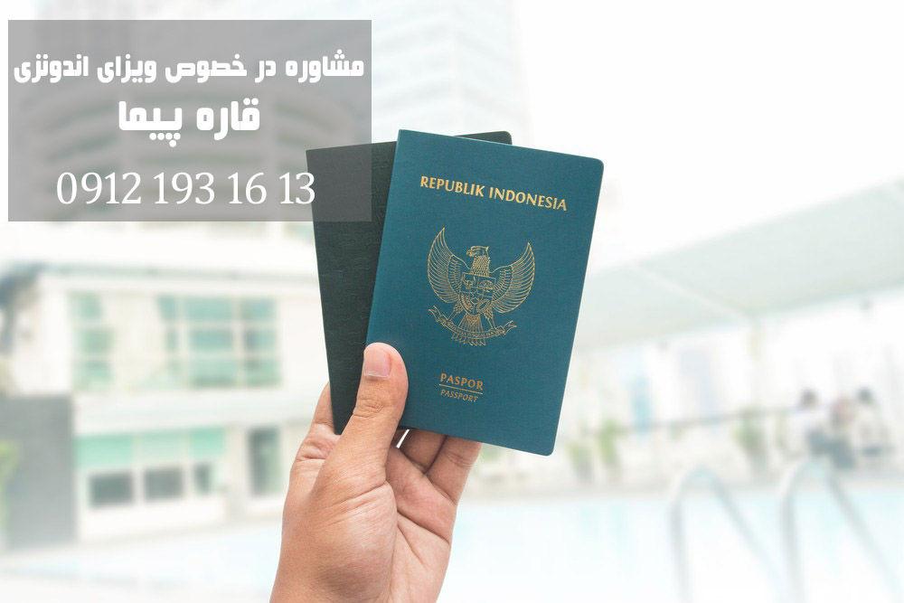 ویزای تجاری اندونری و ویزای کار اندونزی