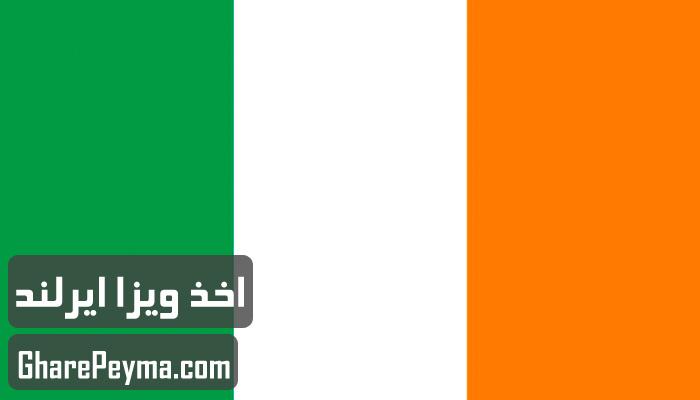 قیمت و نحوه و شرایط دریافت ویزای کشور ایرلند