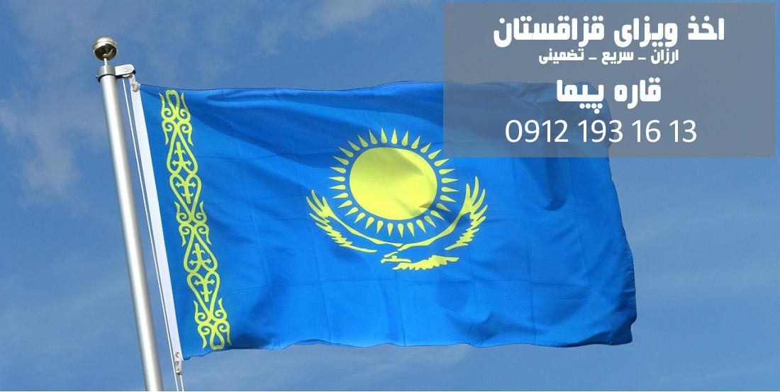 اخذ ویزای قزاقستان تضمینی در قاره پیما