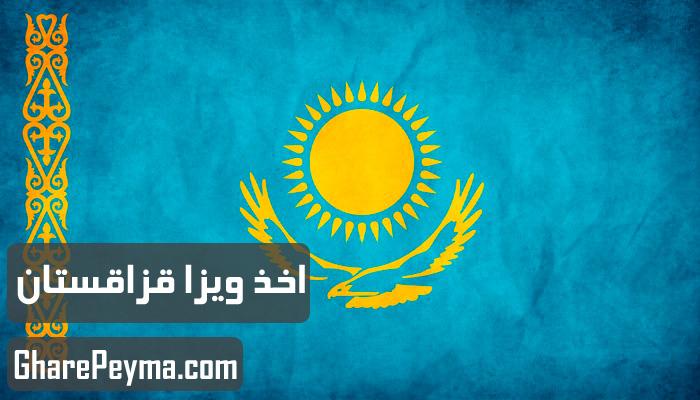 قیمت و نحوه و شرایط دریافت ویزای کشور قزاقستان