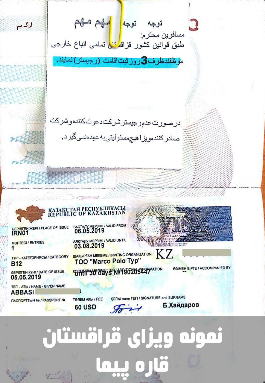 نمونه ویزا قزاقستان