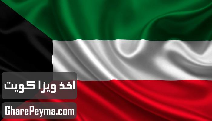 قیمت و نحوه و شرایط دریافت ویزای کشور کویت