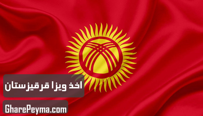 قیمت و نحوه و شرایط دریافت ویزای کشور قرقیزستان