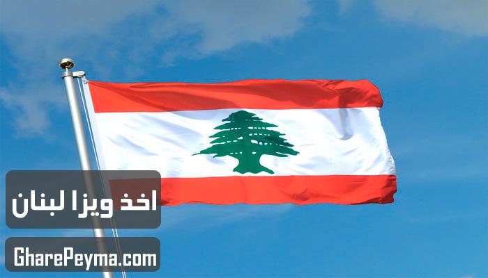قیمت و نحوه و شرایط دریافت ویزای کشور لبنان