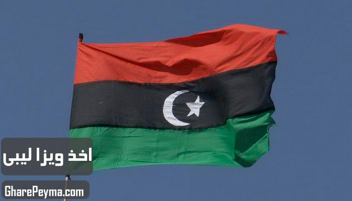 قیمت و نحوه و شرایط دریافت ویزای کشور لیبی