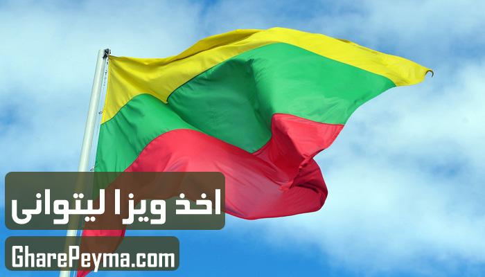 قیمت و نحوه و شرایط دریافت ویزای کشور لیتوانی