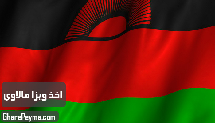 قیمت و نحوه و شرایط دریافت ویزای کشور مالاوی