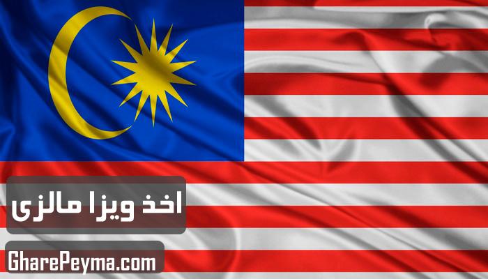 قیمت و نحوه و شرایط دریافت ویزای کشور مالزی