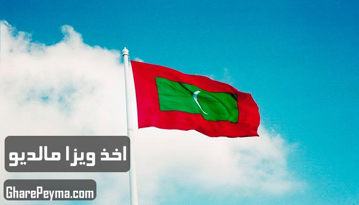 قیمت و نحوه و شرایط دریافت ویزای کشور مالدیو