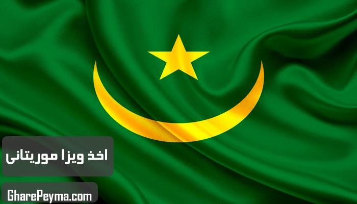 قیمت و نحوه و شرایط دریافت ویزای کشور موریتانی