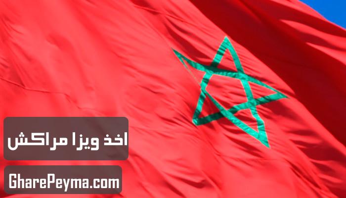 قیمت و نحوه و شرایط دریافت ویزای کشور مراکش