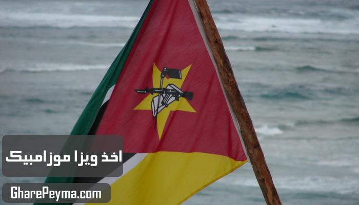 قیمت و نحوه و شرایط دریافت ویزای کشور موزامبیک