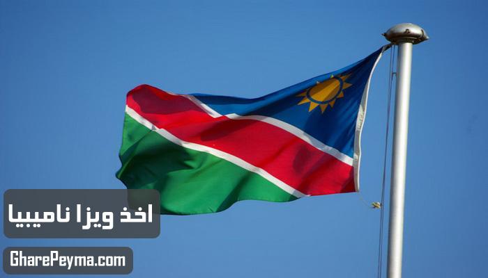 قیمت و نحوه و شرایط دریافت ویزای کشور نامیبیا