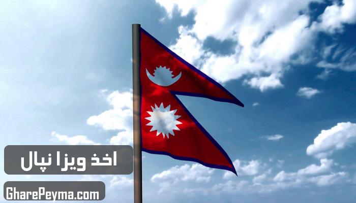 قیمت و نحوه و شرایط دریافت ویزای کشور نپال