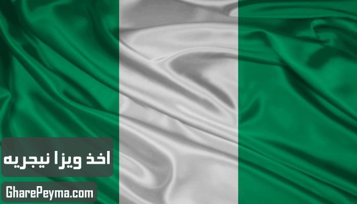قیمت و نحوه و شرایط دریافت ویزای کشور نیجریه