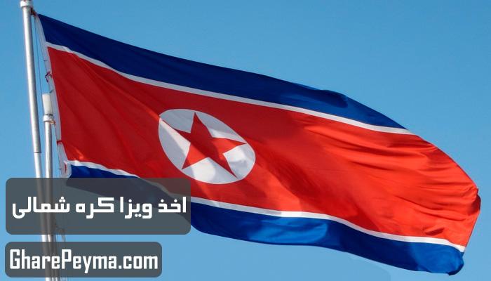 قیمت و نحوه و شرایط دریافت ویزای کشور کره شمالی