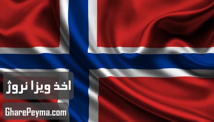 قیمت و نحوه و شرایط دریافت ویزای کشور نروژ