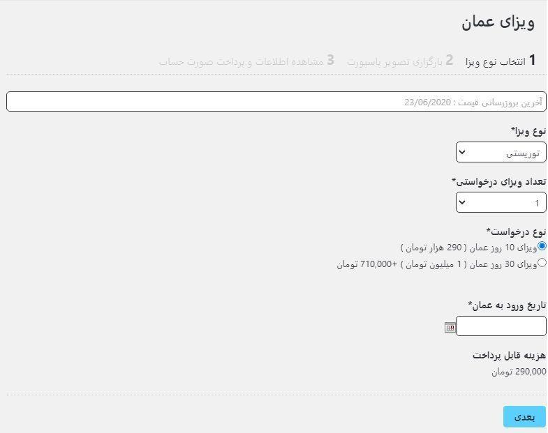 آموزش ثبت ویزای عمان - مسقط