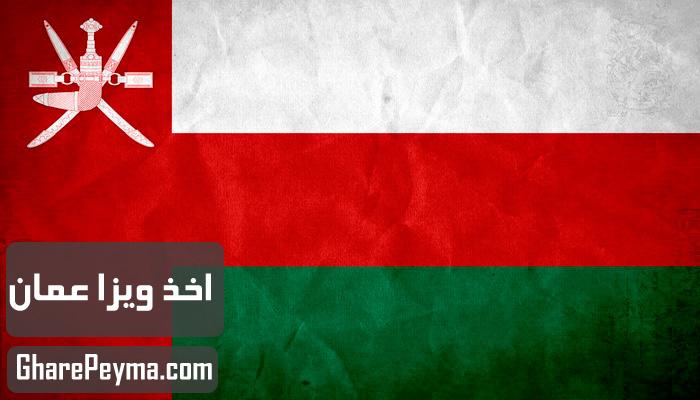 قیمت و نحوه و شرایط دریافت ویزای کشور عمان