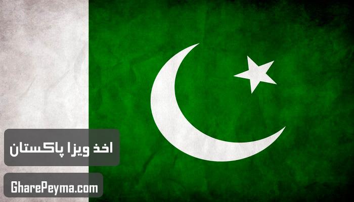 قیمت و نحوه و شرایط دریافت ویزای کشور پاکستان