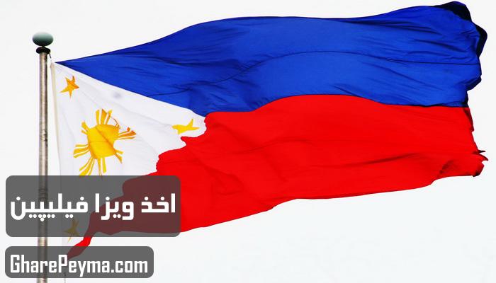 قیمت و نحوه و شرایط دریافت ویزای کشور فیلیپین