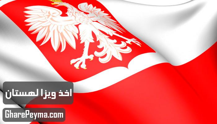 قیمت و نحوه و شرایط دریافت ویزای کشور لهستان